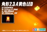 角形2.3.4黄色LED LP-234YUCOE14