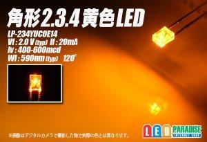 画像1: 角形2.3.4黄色LED LP-234YUCOE14