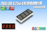7SEG LED 0.25in 4桁 赤色 CathodeCOM