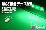 1608緑色チップLEDLP-1608U51GC