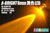 A-BRIGHT 8mm黄色LED