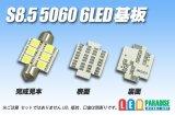 S8.5 5060SMD 6LED基板