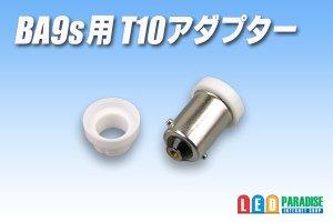 画像1: BA9s用 T10アダプター