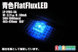 画像1: 青色フラットFluxLED
