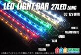 LEDライトバー27LEDロング