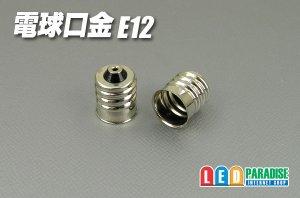 画像1: 電球口金 E12