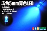 5mm広角青色LED MAX3000mcd