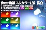 8mmRGBフルカラーLED 乳白 AnodeCOM