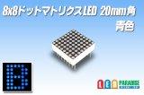 8x8ドットマトリクスLED 20mm角 青色
