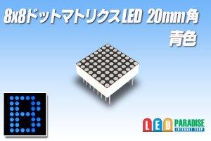 画像1: 8x8ドットマトリクスLED 20mm角 青色