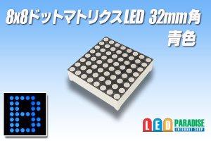 画像1: 8x8ドットマトリクスLED 32mm角 青色