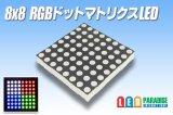 8x8 RGBドットマトリクスLED