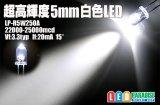 5mm白色LED MAX25000mcd 100本セット