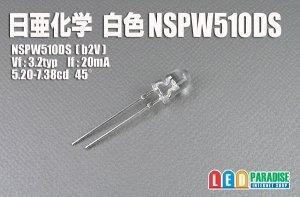 画像1: 日亜 NSPW510DS 白色広角