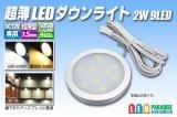 超薄LEDダウンライト 2W 9LED