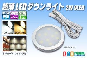 画像1: 超薄LEDダウンライト 2W 9LED