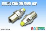 BA15s COB 3D Bulb 5W