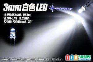 画像1: 3mm白色 LP-WA4K3131A OptoSupply