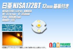 画像1: 日亜 NJSA172BT Amber 12mm基板
