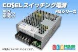 コーセル スイッチング電源12V PJA