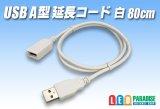 USB A型延長コード 白 80cm