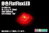 赤色フラットFluxLED