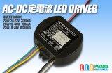 AC-DC定電流LED DRIVER
