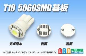 画像1: T10 5060SMD基板
