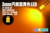 3mm円筒型黄色LED