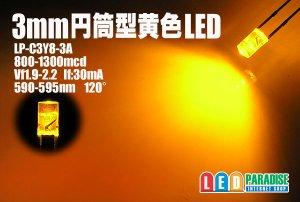 画像1: 3mm円筒型黄色LED