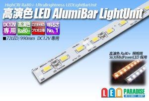 画像1: 高演色アルミライトバー LEDユニット