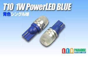 画像1: T10 1W青色PowerLEDバルブ