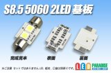 S8.5 5060SMD 2LED基板