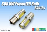 BAU15s PowerLEDライトバルブ白色