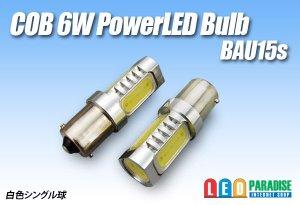 画像1: BAU15s PowerLEDライトバルブ白色