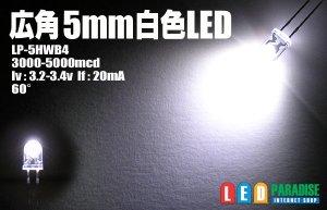 画像1: 5mm広角白色LED MAX5000mcd