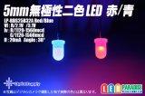 5mm無極性二色LED 赤/青 LP-RBS25B32A