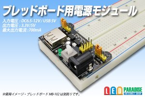 画像1: ブレッドボード用電源モジュール