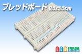 ブレッドボード 8.5×5.5cm