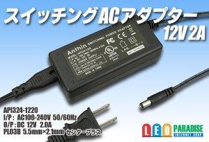 画像1: ACアダプター 12V 2A