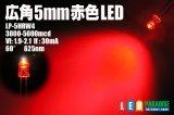 5mm広角赤色LED MAX5000mcd