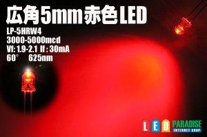 画像1: 5mm広角赤色LED MAX5000mcd