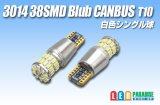 Canbus 3014 38SMD T10バルブ 白色