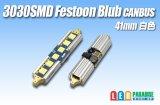 Canbus 3030SMD  Festoonバルブ 41mm 白色
