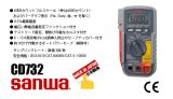 デジタルマルチメーター CD732