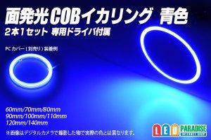 画像1: 面発光COBイカリング 青色