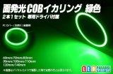 面発光COBイカリング 緑色