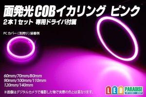 画像1: 面発光COBイカリング ピンク色