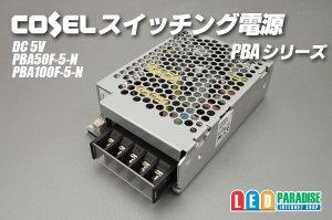 画像1: コーセル スイッチング電源 5V