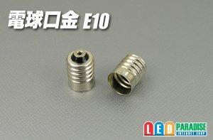 画像1: 電球口金 E10